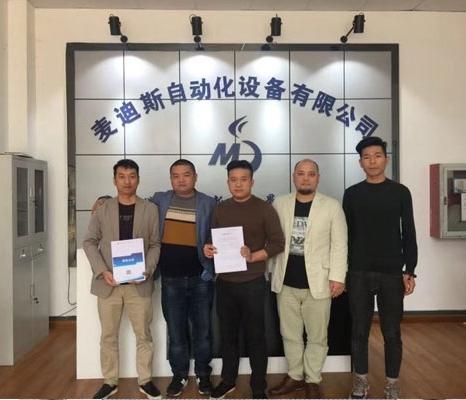 祝贺广州省东莞市残疾人企业家协会选择麦迪斯
