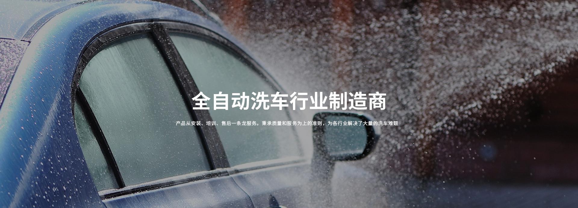 自动洗车设备